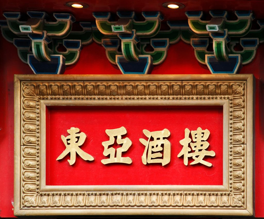 Chinese sign with writing on it